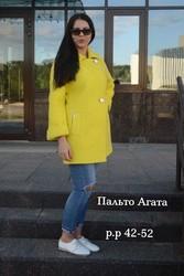 Пальто женское ( интернет - магазин,  заказ от 3-х единиц)
